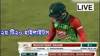 একেমন লজ্জার হার টাইগারদের!! শেষ টি২০ তেও বিশাল ব্যবধানে হারল বাংলাদেশ Bangladesh vs Sri Lanka T20