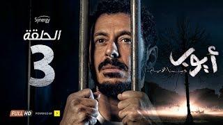 مسلسل أيوب الحلقة 03 الثالثة - بطولة مصطفى شعبان | Ayoob series - Episode 03