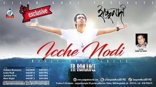 images TR Romance Icche Nodi Audio Album Eid Exclusive 2017 Sangeeta