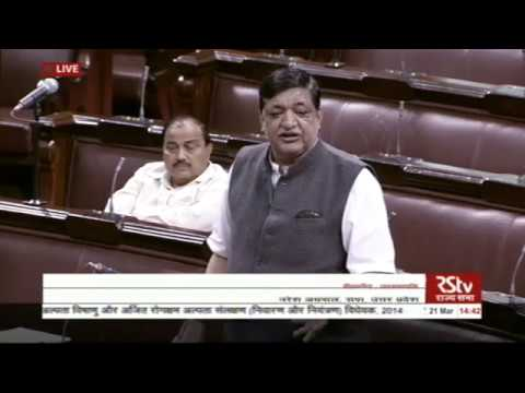 Sh. Naresh Agrawal's Remarks|The HIV/ AIDS (Prevention and Control) Bill, 2014