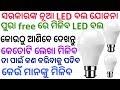 Download Video Download ସମସ୍ତଙ୍କୁ ଫ୍ରି ରେ LED ବଲ Ama Ghare LED Yojona Free LED Bulb For Odisha Ration Card holder 3GP MP4 FLV