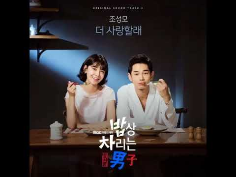 Love Again -  Jo Sung Mo (조성모)  (Man Who Sets the Table OST Part 3) Instrumental