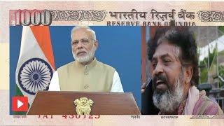 Pichaikaran Movie Said The Same - PM Narendra Modi Says No To Rs 500 And Rs 1000 Notes