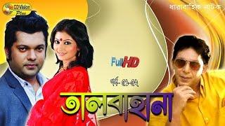 Talbahana Episode 51-52 | Dharabahik Natok | Chanchal Chowdhury, Shoshi, Amirul | CD Vision