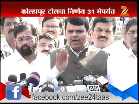 Mumbai : CM Press Conferance On Toll Naka