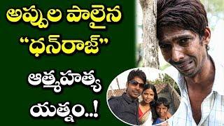 Dhanraj SHOCKING Personal Life Details REVEALED! | Latest Celebrity Updates | VTube Telugu
