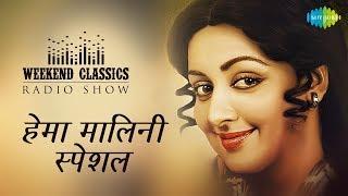 pc mobile Download Weekend Classic Radio Show | Hema Malini Special | हेमा मालिनी स्पेशल | HD Songs | Rj Ruchi