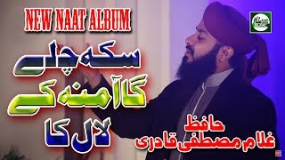 SIKKA CHALEY GA AAMINA KE LAL KA - AL HAAJ HAFIZ GHULAM MUSTAFA QADRI ATTARI - OFFICIAL HD VIDEO