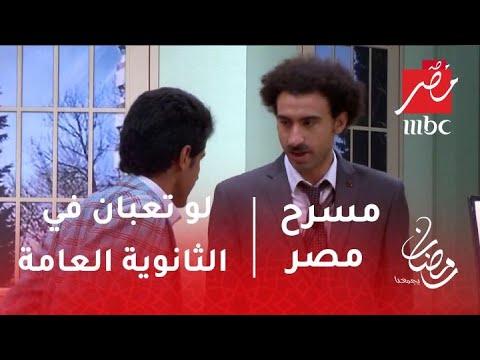 Xxx Mp4 مسرح مصر لو تعبان في الثانوية العامة اتكل على الله وادخل جامعة علي ربيع 3gp Sex
