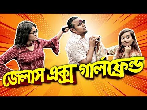 Xxx Mp4 Jealous Ex Girlfriend Bangla Funny Video 2018 ZakiLOVE Mahtim Shakib Ema Mehzabeen 3gp Sex