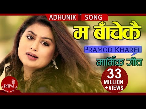 Xxx Mp4 Pramod Kharel S Adhunik Song Ma Bachekai म बाँचेकै Shilpa Pokhrel Bikram Budhathoki 3gp Sex