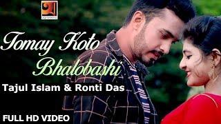 Bangla Music Video | Tomay Koto Bhalobashi | by Tajul Islam and Ronti Das |   HD 1080 P | 2017