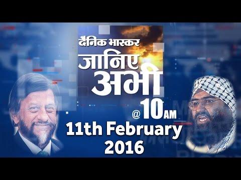 News Bulletin Hindi    Dainik Bhaskar    11th February 2016