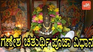 ಗಣೇಶ ಚತುರ್ಥಿ ಪೂಜಾ ವಿಧಾನ   Ganesh Chaturthi Pooja Vidhana in Kannada   YOYO TV Kannada