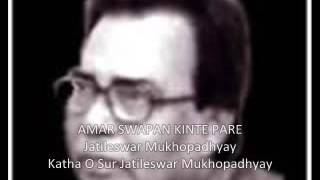 AMAR SWAPAN KINTE PARE Jatileswar Mukhopadhyay Katha O Sur Jatileswar Mukhopadhyay