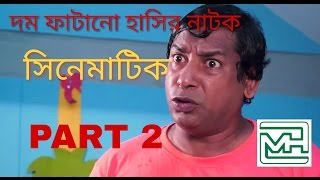 Cinematic 2016 - ft. Mosharraf Karim, Nipun part 2