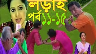 Bangla Natok Lorai Part 11 to 15 Full By Mosharraf Karim