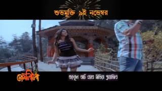 prem leela full song: chokheri bhasate.VOB