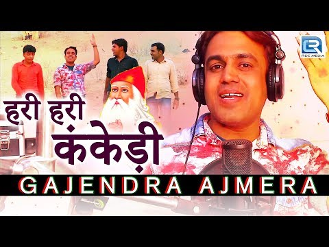 Xxx Mp4 Jambheshwar Bhajan 2017 हरी हरी कंकेड़ी GAJENDRA AJMERA New Song HD VIDEO Rajasthani DJ Song 3gp Sex
