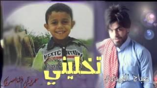 اغنية تخليني ردح 2016  +18 عراقية