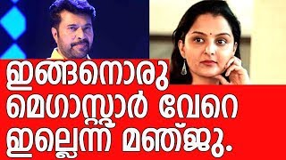 Manju Warrier talks about a movie with Mammootty