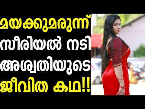 Xxx Mp4 Aswathy Babu Serial Actress മയക്കുമരുന്ന് സീരിയൽ നടി അശ്വതിയുടെ ജീവിത കഥ 3gp Sex