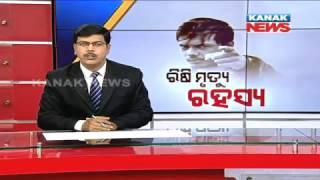 Mayor Sex Tape: BJP Calls For Bhubaneswar Bandh On Dec 21