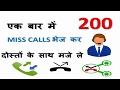 Download Video Download एक बार में 100 मिस कॉल्स कैसे करे | Android Tricks in Hindi | Hindi | Urdu: Computer Tricks in Hindi 3GP MP4 FLV
