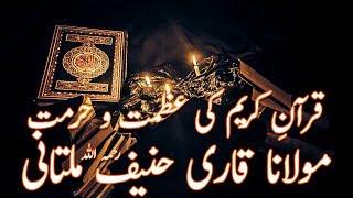 Quran Ki Azmat Emotional Bayan by Qari Hanif Multani | قرآن کریم کی عظمت و حرمت