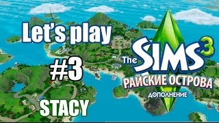 Let's play Sims 3 / Sims 3 Райские Острова #3 / Питомец / Stacy