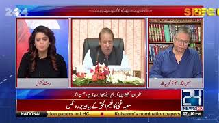 Exclusive talk with Hassan Nisar | Special Transmission | 20 August 2017 | 24 News HD