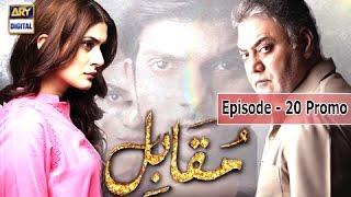 Muqabil Episode 20 Promo - ARY Digital Drama