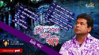 Monir Khan - Bukta Amar Bhanga Bari | বুকটা আমার ভাঙ্গা বাড়ি | Full Audio Album
