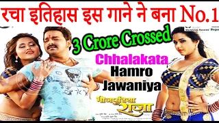 रचा इतिहास पवन सिंह के इस गाने ने बना No.1| Chalakata Hamro Jawaniya | Pawan Singh_Kajal Raghwani