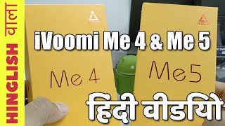 Hindi Video- iVoomi Me4 and Me5 Unboxing and First Impressions By Hinglish Wala