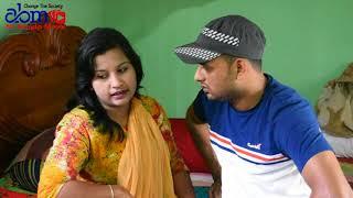 ঝাল খাইয়া মাইয়ার ঝাপাঝাপি l Bengali Short Film l Allbanglamovie