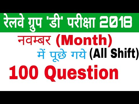Xxx Mp4 Railway Group D All Shift Question Paper 19 November 2018 Rrb Group D Analysis Today Gk Track 3gp Sex