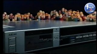 اعلان فيديو اكاى - اعلانات الثمانينات
