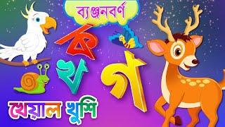 Banjonborno song | ব্যঞ্জনবর্ণ -ক খ | Bangla Bornomala | Bangla Rhymes for Children | Kheyal Khushi