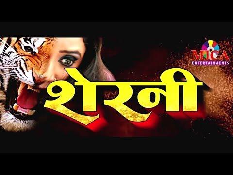 Xxx Mp4 Sherni Full Bhojpuri Movie Rani Chatterjee Bhojpuri Movie Latest Bhojpuri Full HD Movie 3gp Sex
