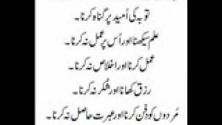 Allah K Bagi Muslman By Maulana Tariq Jameel 2012