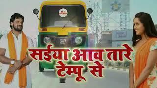 Saiya aava tare  sakhi saiya Tempu se javar just video