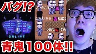 【青鬼オンライン】え!? 青鬼100体いるんだけどwww【ヒカキンゲームズ】