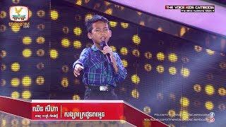 ឈិន សីហា  - សង្សារក្រជូនពរអូន(The Blind Audition Week 4 | The Voice Kids Cambodia 2017)