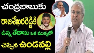 Vundavalli Arun Kumar Tells The Difference Between Chandra Babu And YS Rajasekhara Reddy | Taja30