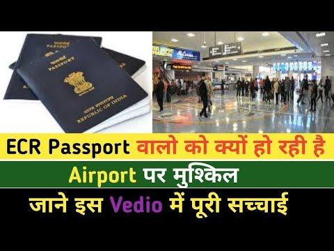 Xxx Mp4 ECR Passport वालों को क्यों हो रही है Airport मुश्किल इस Vedio में पूरी जानकारी By Socho Jano Yaara 3gp Sex