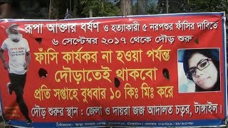 দৌড় দিয়ে ধর্ষণের বিরুদ্ধে জনমত গঠন || Prothom Alo News