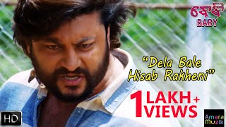 Dela Bale Hisab Rakheni   Scene   Baby   Odia Movie   Anubhav Mohanty