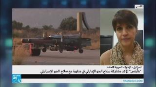 هآرتس: الإمارات تشارك في مناورات عسكرية لسلاح الجو الإسرائيلي