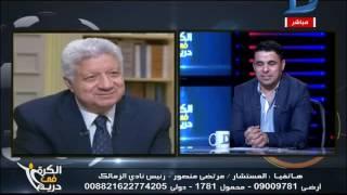 الكرة في دريم  المستشار مرتضى منصور يفتح النار على حسن حمدى واتحاد الكرة والاتحاد الافريقي والاعلام